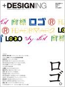 +DESIGNING 2008年3月号 特集「ロゴ」