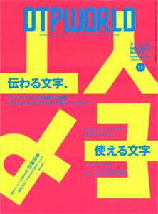DTP WORLD 2007年11月号(Vol.113)