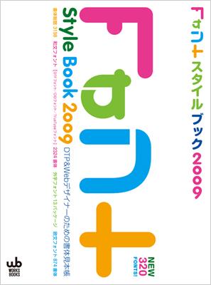 フォントスタイルブック2009