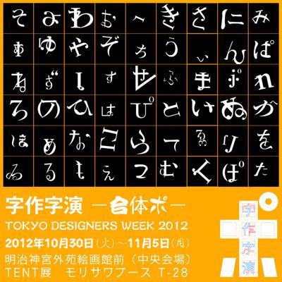 「字作字演 −合体ポ−」TOKYO DESIGNERS WEEK 2012