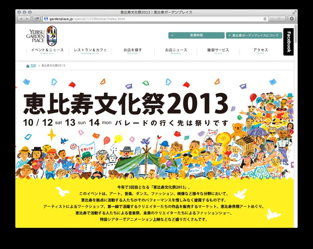 恵比寿文化祭2013
