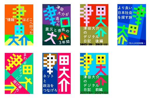 「津田本」シリーズ