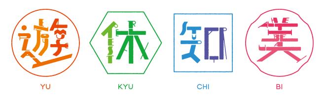 2015_yukyuchibi