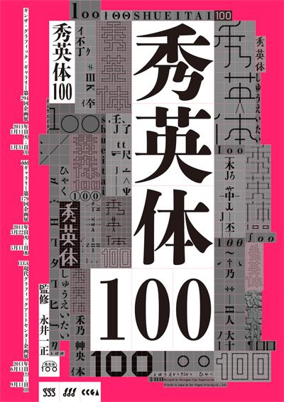 秀英体100