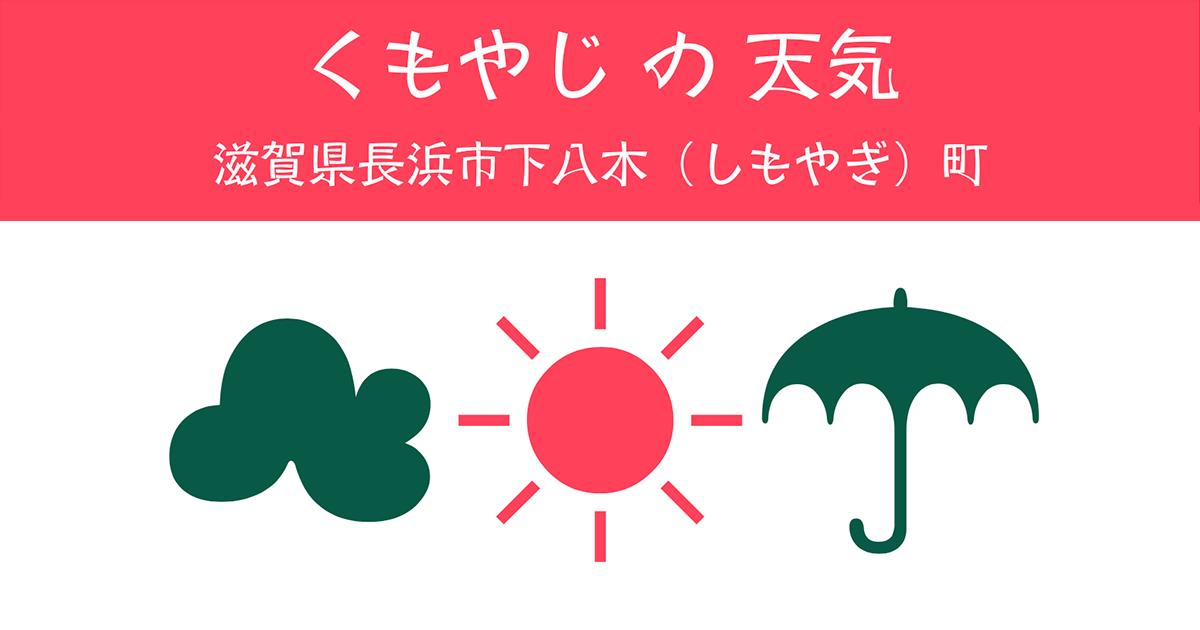 の 天気 長浜 明日 長浜駅の天気